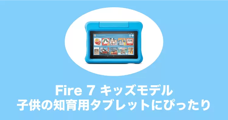 fire7 タブレット キッズモデル