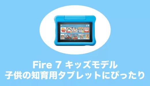 Fire 7タブレット キッズモデルの評判や魅力・欠点をやさしく解説