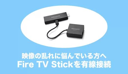 Fire TV Stickを有線LAN接続する方法【映像の乱れに悩んでいる方へ】