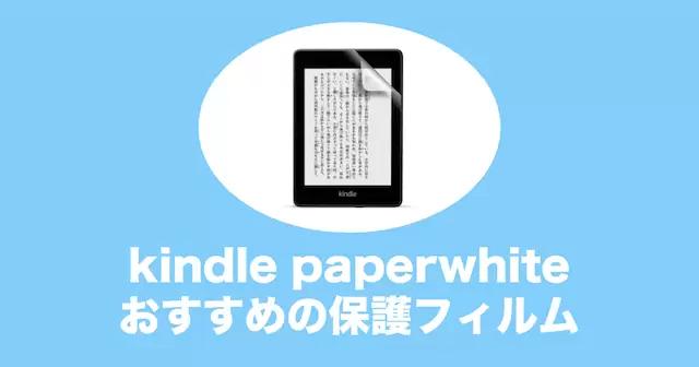 kindlepaperwhite 保護フィルム