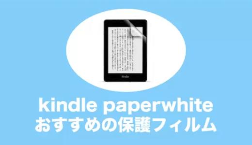 Kindle Paperwhiteにぴったりの保護フィルムはコレ【おすすめ】