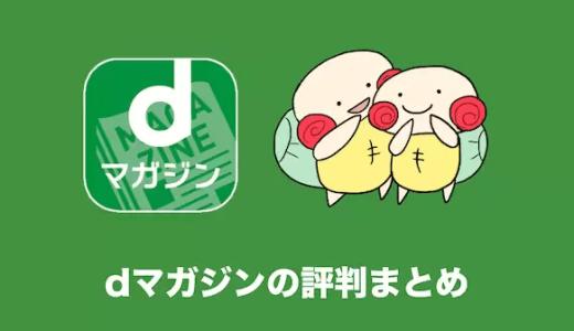 dマガジンの評判・評価・口コミをさくっとまとめてみた【2019】