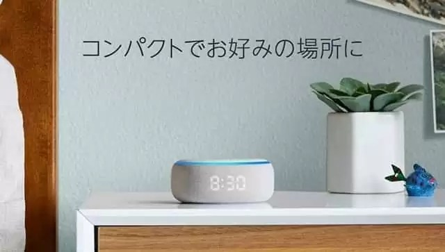 echo dot newモデル