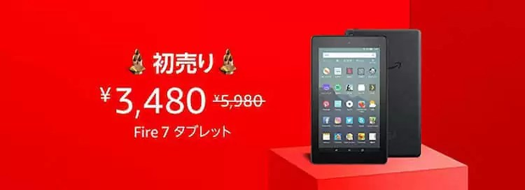 fireタブレット 初売り