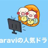 paravi ドラマ