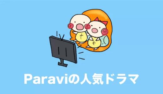 僕が厳選したParaviで見放題の人気ドラマ7選【30日間無料】