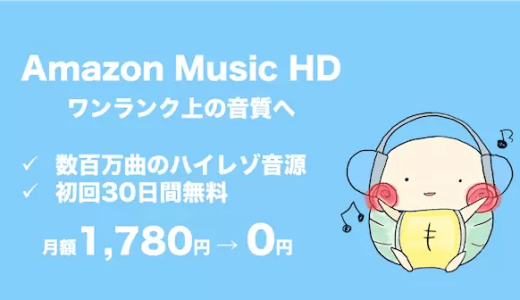 Amazon Music HDの料金や評判、Unlimitedとのちがいをやさしく解説