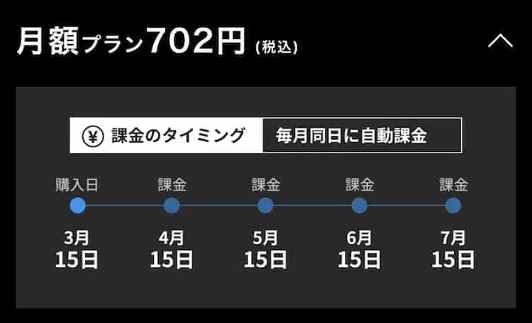 パ・リーグspecial 月額