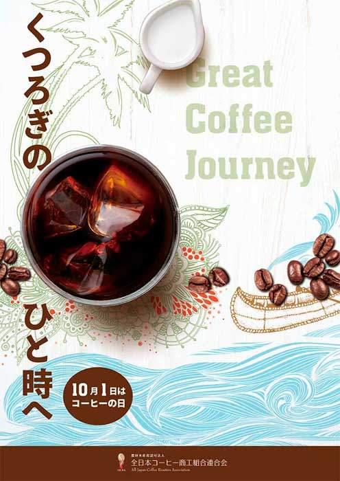 コーヒーポスター事例
