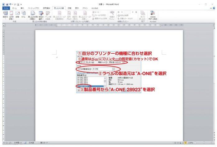 ラベル印刷手順-3
