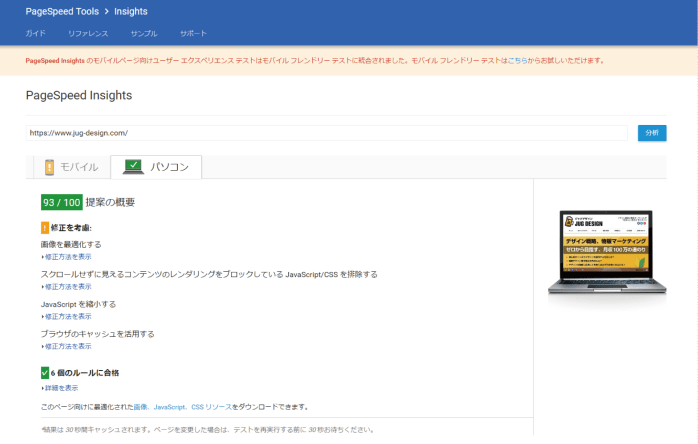 Page-Speed-Insight-PC結果