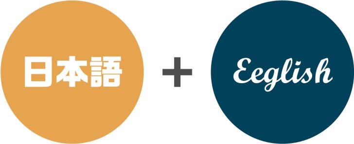 日本語+英語