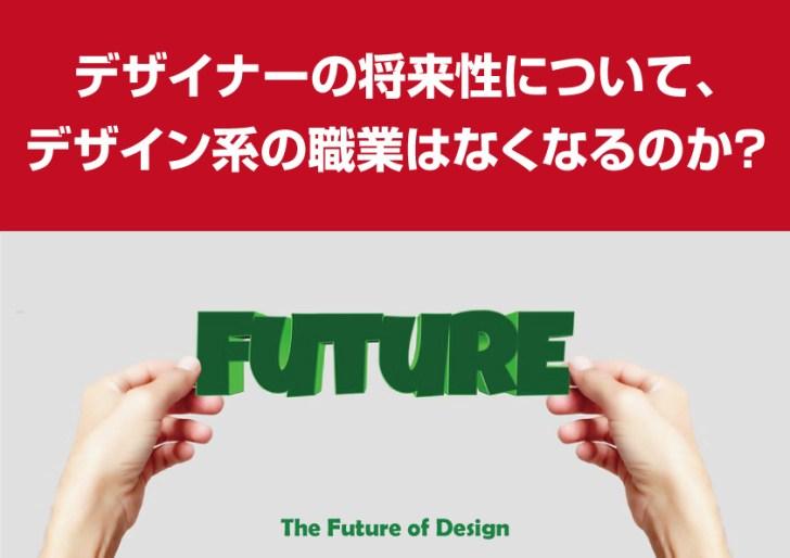 デザイナーの将来性について、デザイン系の職業はなくなるのか?