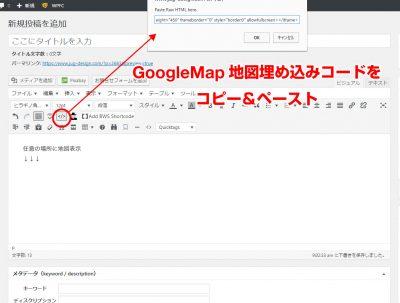Google-Map埋め込みコード