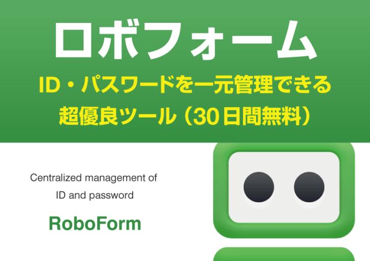 『ロボフォーム』ID・パスワードを一元管理、効率化させる超優良ツール