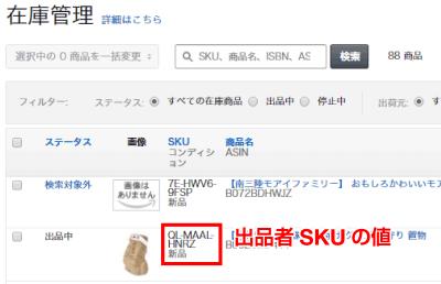 出品者SKUの値