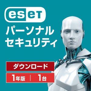 ESET パーソナルセキュリティ
