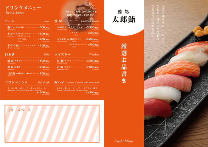 sushi-menu-omote_A10