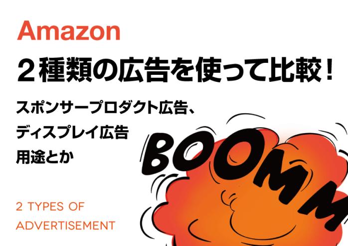 Amazonの2種類の広告を使って比較!スポンサープロダクト、ディスプレイ広告の用途とか