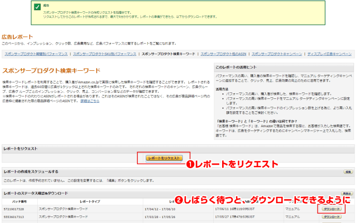 スポンサープロダクト-検索キーワード