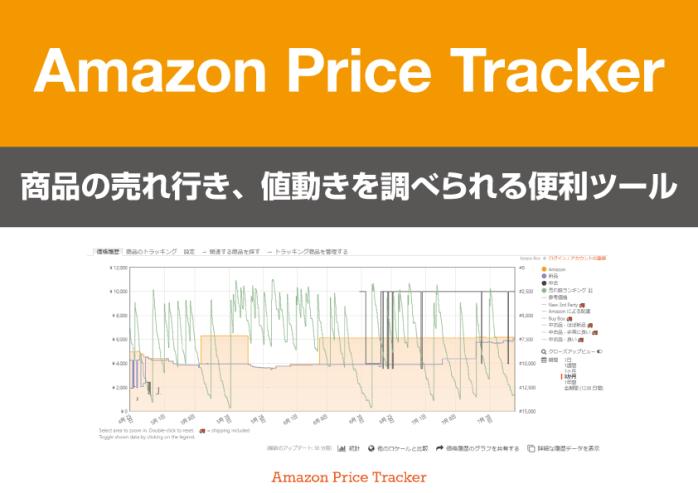 【Amazon-Price-Tracker】商品の売れ行き、値動きを調べられる便利ツール