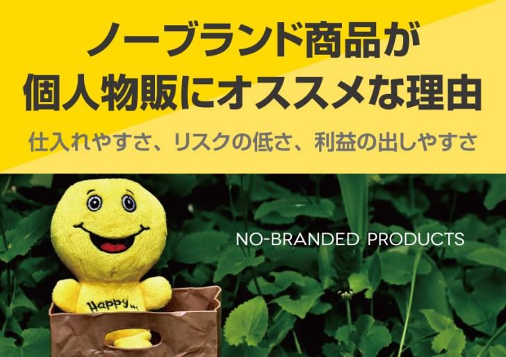 ノーブランド商品が個人物販にオススメな理由【仕入れやすい、低リスク、利益を出しやすい】