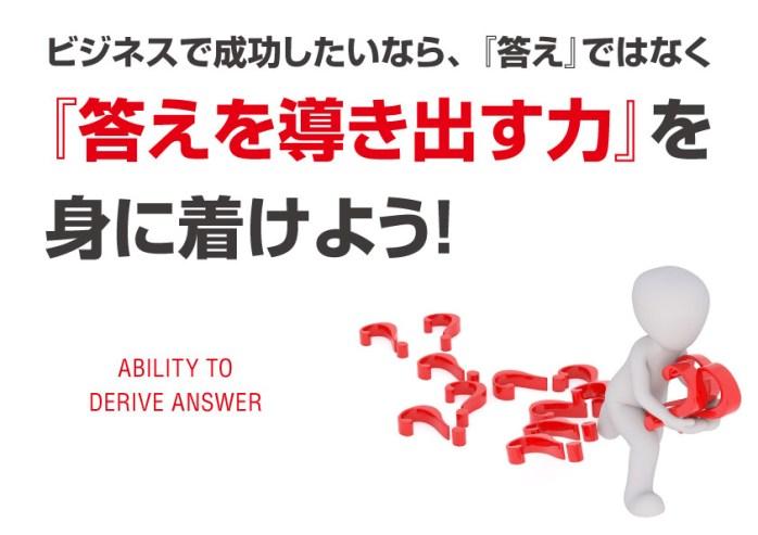 ビジネスで成功したいなら、『答え』ではなく『答えを導き出す力』を身に着けよう!