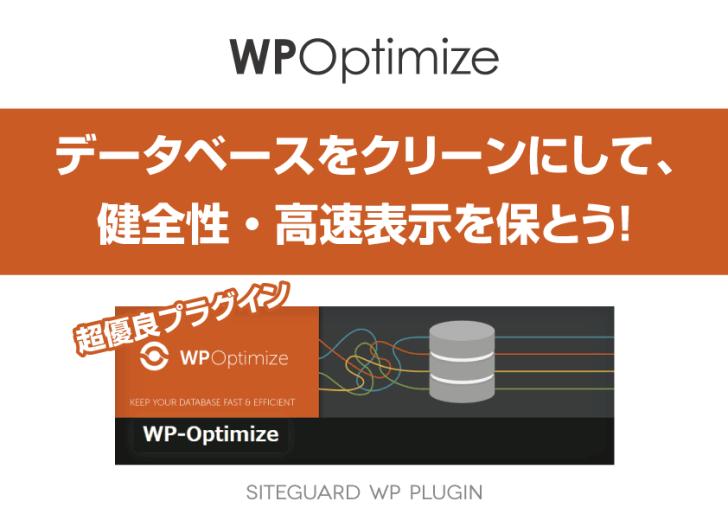 『WP-Optimize』データベースをクリーンにして、健全性・高速表示を保とう!【超優良プラグイン】