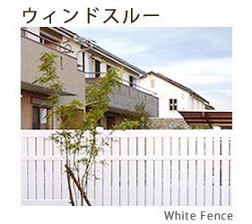 ホワイトフェンス