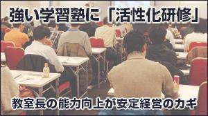 強い学習塾に…活性化研修
