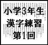 小学3年生 漢字練習第1回