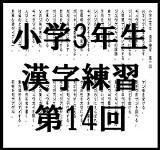 小学3年生 漢字練習第14回