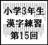 小学3年生 漢字練習第15回