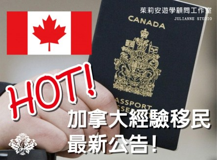 news-canadian-immigration-law-update-1024x754