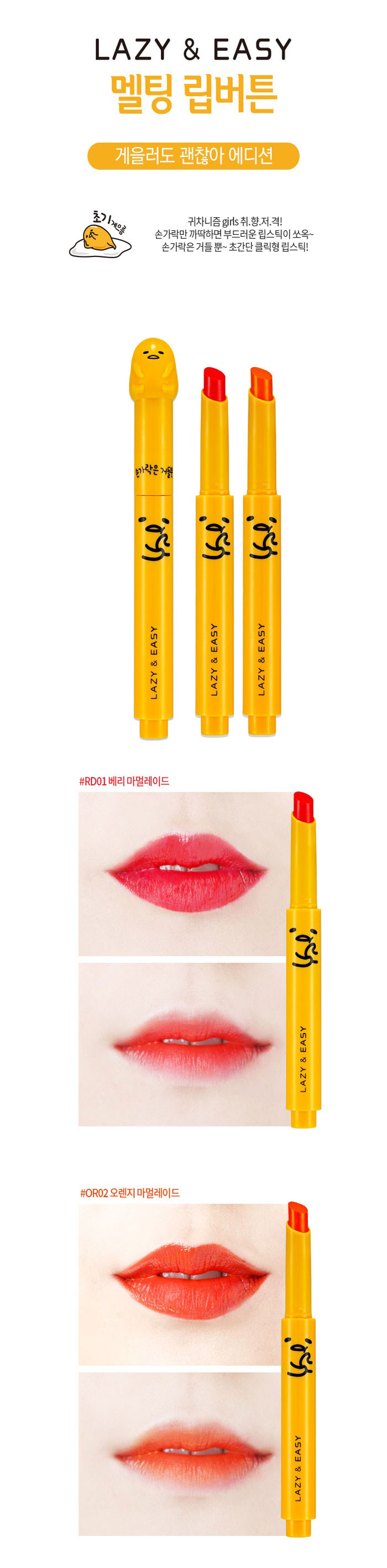 blog beauté holika holika lazy easy melting lip button