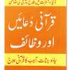 Qurani Duayen aur Wazaif قرانی دعائیں اور وظائف