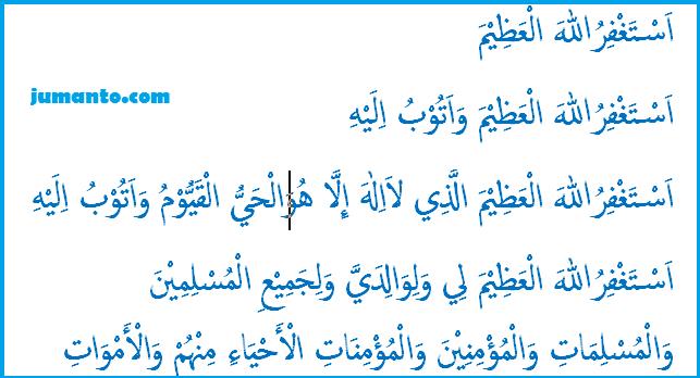 tulisan arab astaghfirullah al adzim yang benar
