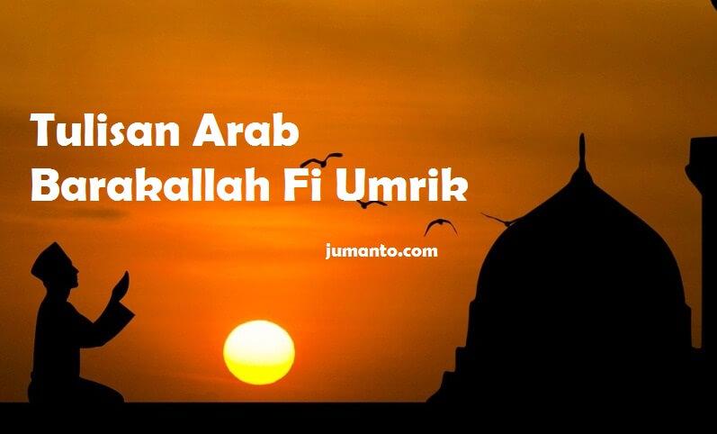 gambar tulisan arab barakallah fi umrik laki wanita