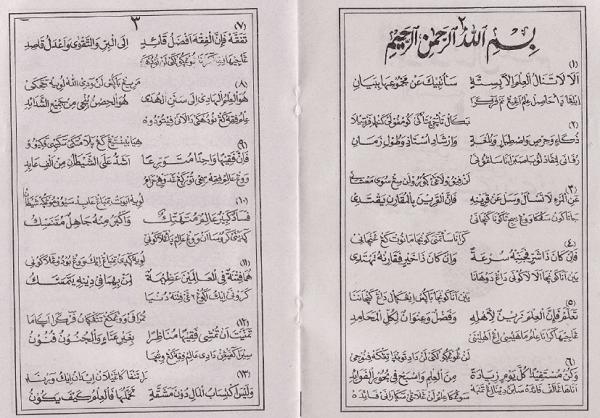teks syair nadhom kitab alala tanalul ilma bahasa jawa dan penjelasan arti