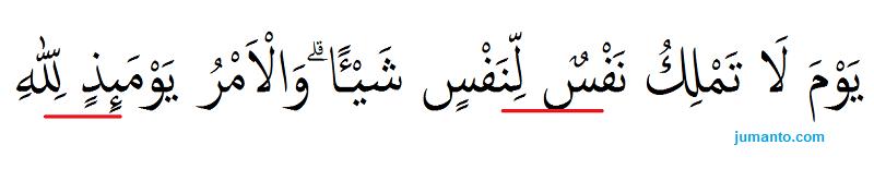 Contoh Idgham Bilaghunnah Beserta Surat Dan Ayatnya Dalam Al Quran