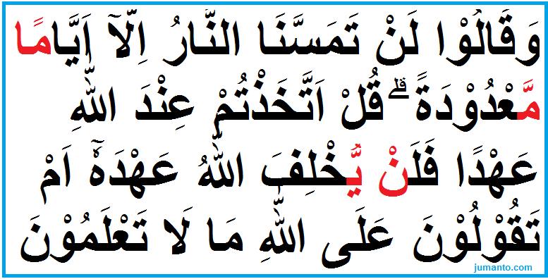 Kumpulan Contoh Idgham Bighunnah Dalam Al Quran Beserta Suratnya Lengkap