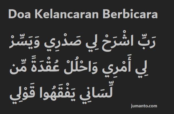 gambar doa kelancara berbicara dari nabi musa sesuai al quran dan sunnah