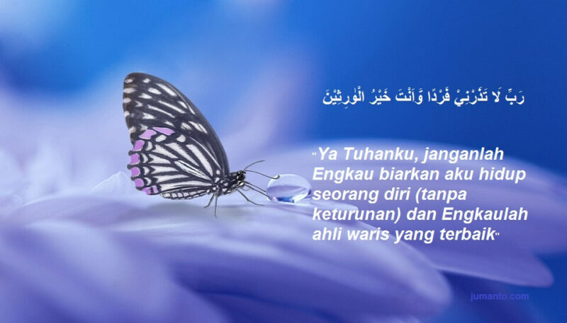 gambar tulisan arab Robbi Laa Tadzarni Fardan Wa Anta Khoirul Waaritsin dan artinya