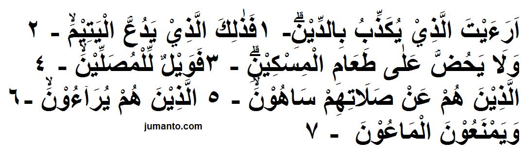 hukum bacaan tajwid di dalam surat al maun ayat 1-7 beserta alasannya lengkap