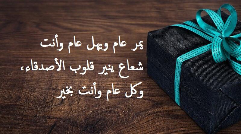 5 Ucapan Selamat Ulang Tahun Dalam Bahasa Arab Dan Artinya