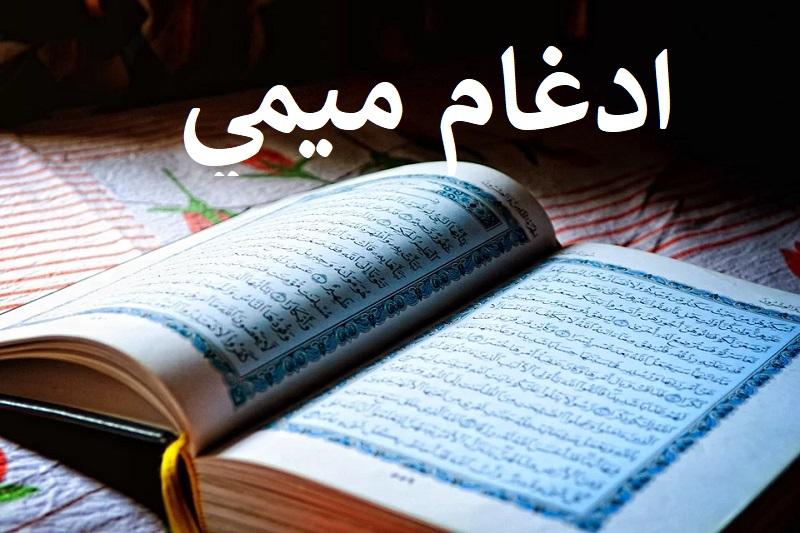 Contoh Idgham Mimi Dalam Al Quran Beserta Surat dan Ayatnya