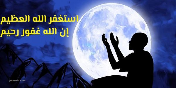 Gambar tulisan arab Astaghfirullahaladzim Innallaha Ghofururrohim