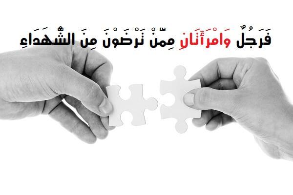 Contoh Isim Mutsanna Dalam Al Quran Lengkap Mudzakkar dan Muannats