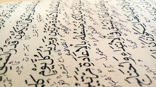 Pengertian Isim Dalam Bahasa Arab, Ciri-ciri, Pembagian dan Contohnya