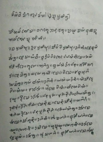 Script of Agartara 2